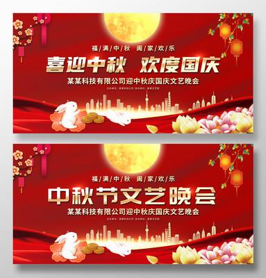 红色大气迎中秋庆国庆中秋节晚会背景设计