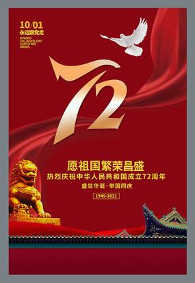 红色喜庆十一国庆72周年海报