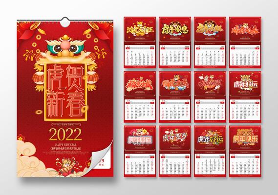 红色中国风2022虎年顺意挂历设计PSD