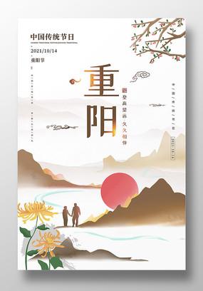 精美精致重阳节节日海报设计