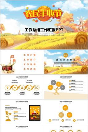 金色秋天秋收丰收的季节农业生产秋收PPT