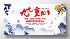 九九重阳节宣传展板