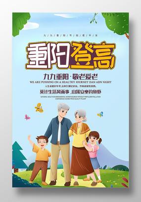 卡通创意重阳节节日海报设计