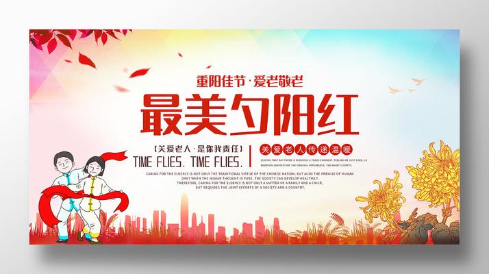卡通独家重阳节节日展板设计