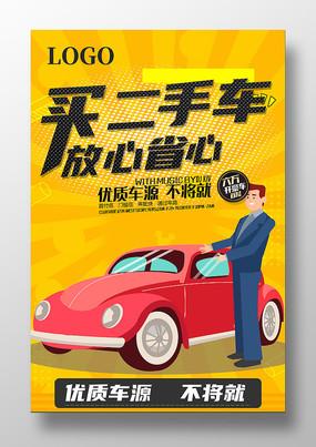 卡通风二手车买卖海报设计