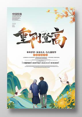 卡通原创重阳节节日海报设计