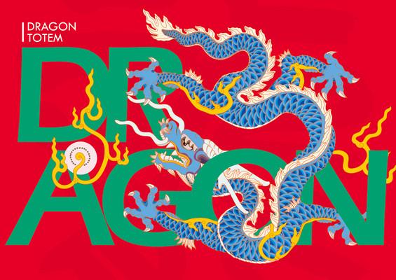 蓝色中国龙九龙壁插画设计
