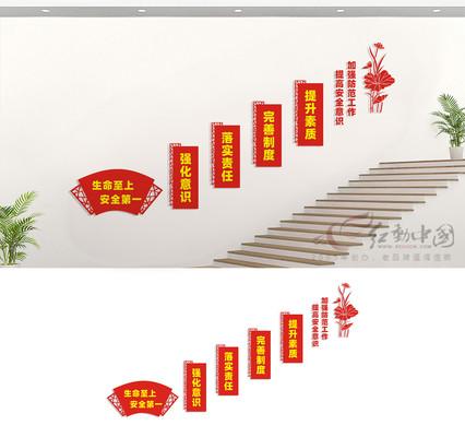 楼道安全生产文化墙标语