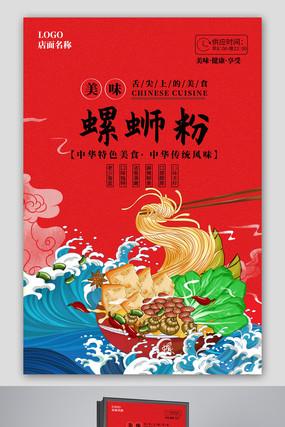 螺蛳粉美食餐饮海报