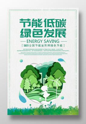 绿色原创2021年全国节能宣传周海报设计