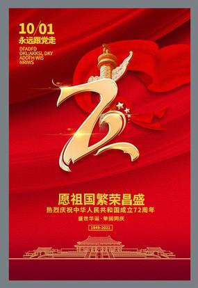 庆祝国庆72周年海报