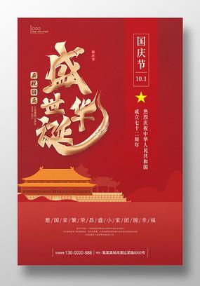 庆祝建国72周年盛世华诞国庆节宣传海报