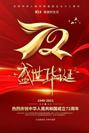 庆祝新中国成立72周年海报设计