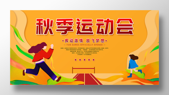 秋季运动会宣传展板设计