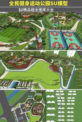 全龄健身运动公园景观SU模型
