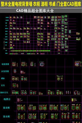 全屋定制电视柜衣柜书桌全套CAD图库