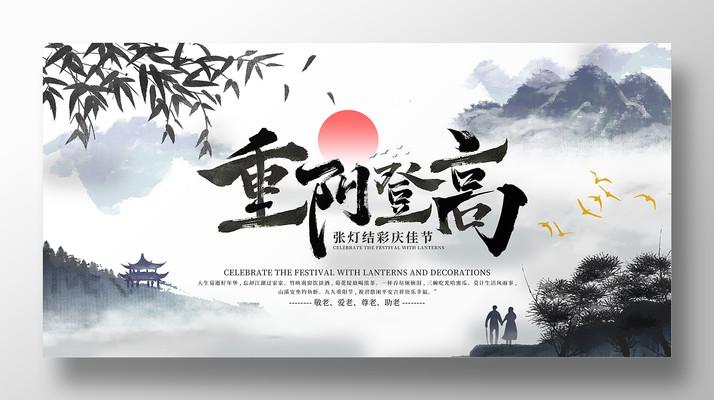 水墨简约重阳节节日展板设计