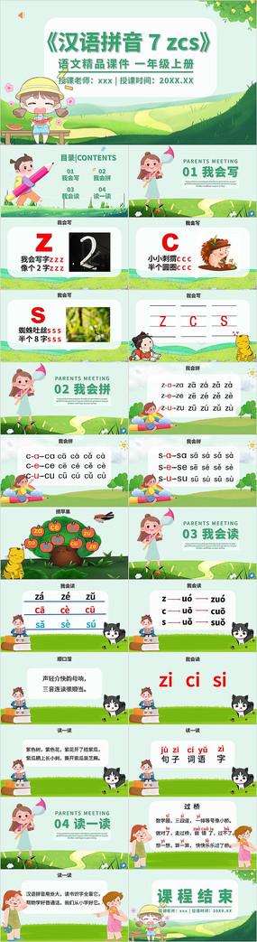 小清新zcs语文课件ppt