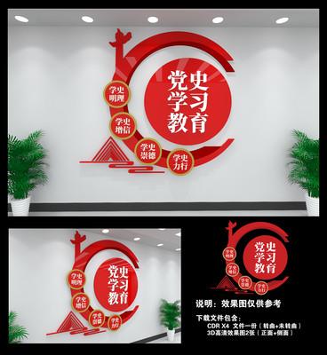 学党史悟思想党史教育文化墙