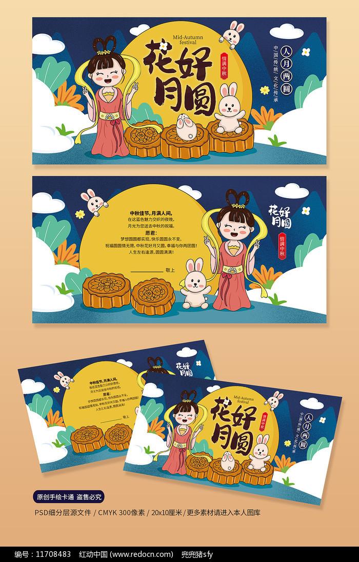 原创中秋节祝福卡贺卡明信片图片