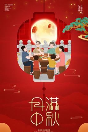 月满中秋中秋节促销海报