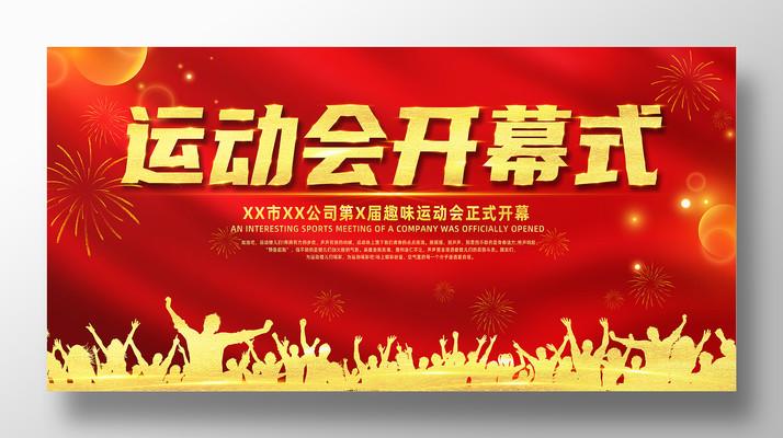 运动会开幕式宣传展板设计