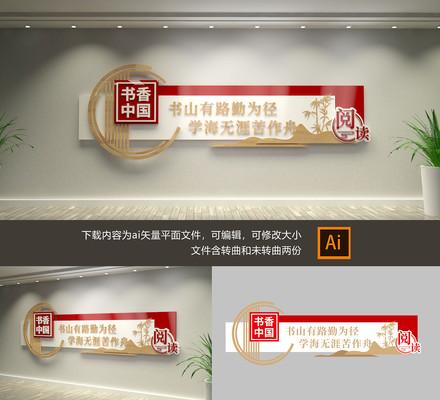 中国风木质学校阅览室图书馆校园文化墙