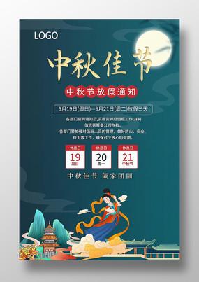 中秋放假通知海报中式国风插画海报