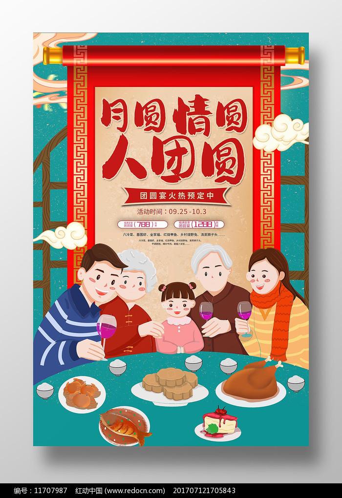 中秋节古风中秋家宴预定促销海报插画图片
