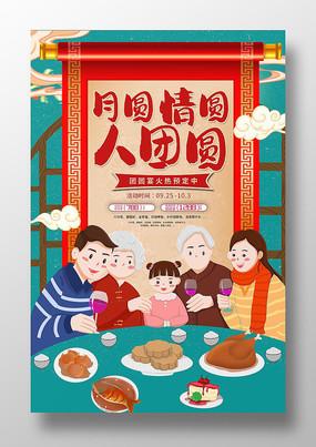 中秋节古风中秋家宴预定促销海报插画