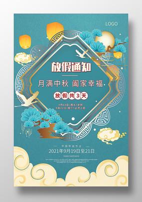 中秋节放假海报国风简约