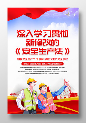 2021年新修改安全生产法宣传海报