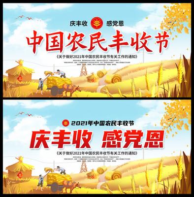 2021年中国农民丰收节活动背景