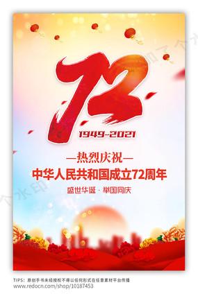 72周年国庆海报