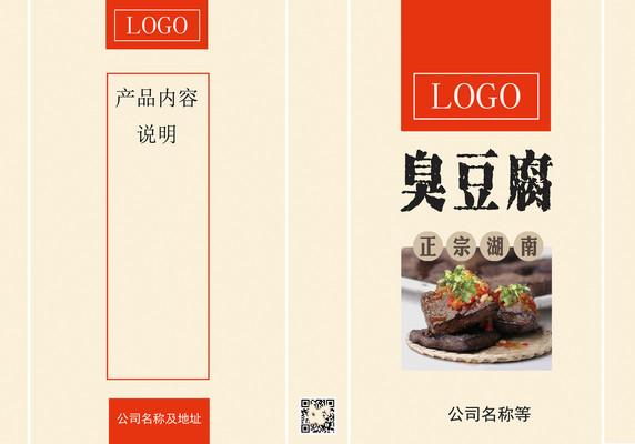 臭豆腐整套包装设计