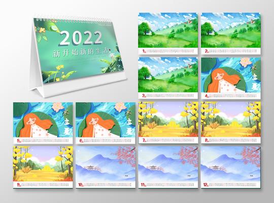 创意2022虎年春夏秋冬日历台历海报设计