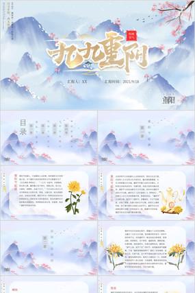 创意中国风重阳节PPT模板