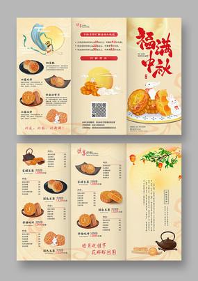 淡黄色中秋节月饼卖场礼盒介绍宣传单三折页