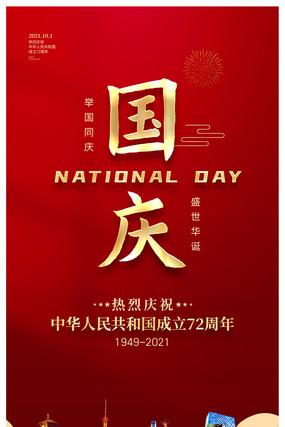 大气红色十一国庆节海报设计