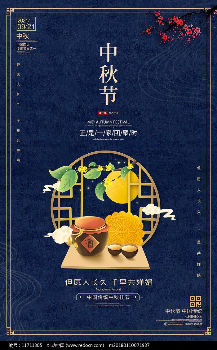 复古中国风中秋节海报图片