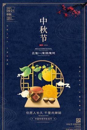 复古中国风中秋节海报