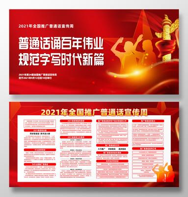 高端红色2012全国推广普通话宣传周