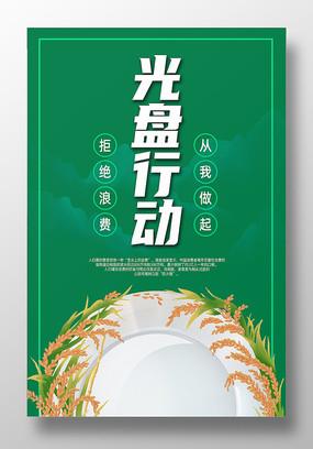 光盘行动食堂文化节约粮食宣传海报设计