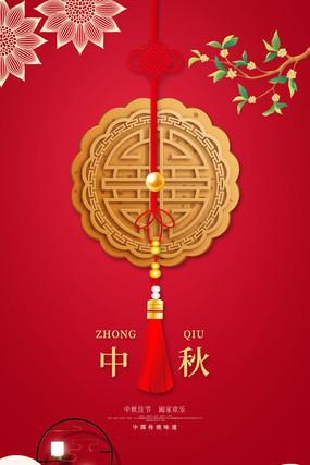 古典中秋节海报设计