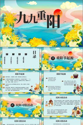国潮风重阳节PPT模板