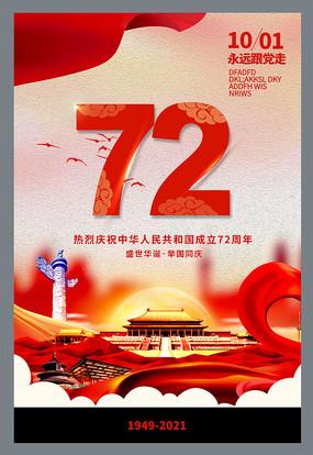 国庆72周年海报