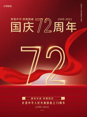 国庆72周年宣传海报