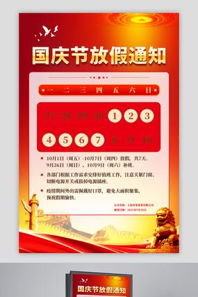 国庆节放假通知海报模板
