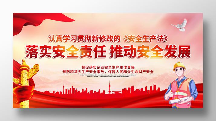 红色2021年新修订安全生产法宣传展板