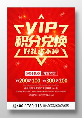 红色大气VIP积分兑换宣传海报